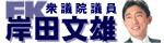 岸田文雄ホームページ